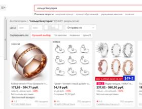 Как определить размер кольца на Алиэкспресс и купить подходящее украшение