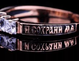 Кольцо Спаси и сохрани – как правильно его носить?